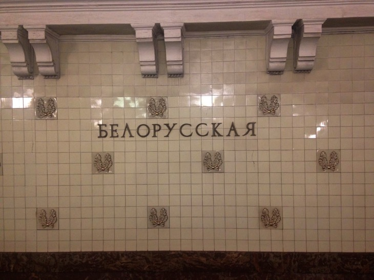 belorussian metro moscow