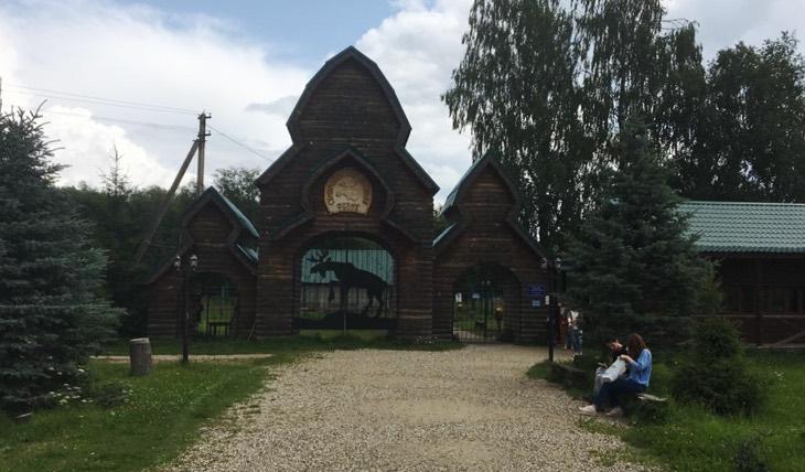 парк лосей кострома
